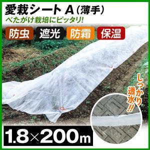 農用シート 農業用不織布 愛栽シートA 1.8×200m 1巻1組|kokkaen