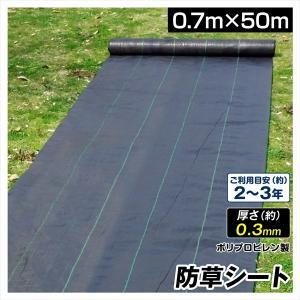 防草シート・黒 0.7m×50m 1巻 厚さ0.3mm 農用シート 草よけシート 除草シート 雑草防止 被覆資材 (耐用年数 2-3年)|kokkaen