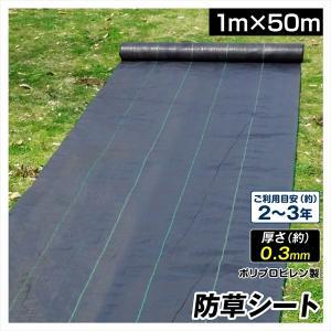 防草シート・黒 1m×50m 1巻 厚さ0.3mm 農用シート 草よけシート 除草シート 雑草防止 (耐用年数 2-3年)|kokkaen