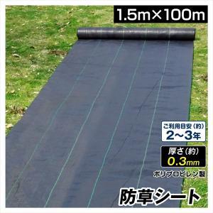 防草シート・黒 1.5m×100m 1巻 厚さ0.3mm 農用シート 草よけシート 除草シート 雑草防止 (耐用年数 2-3年)|kokkaen