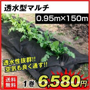 農業用マルチ 透水型マルチ 0.95×150m 1巻1組|kokkaen