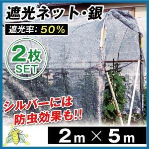 日よけ 遮光ネットシルバー(遮光率:50%) 2×5m 2枚1組|kokkaen