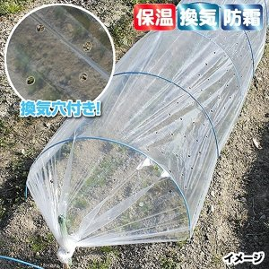 農業用フィルム 換気穴付きトンネルフィルム 1.5m×10m 2枚1組|kokkaen
