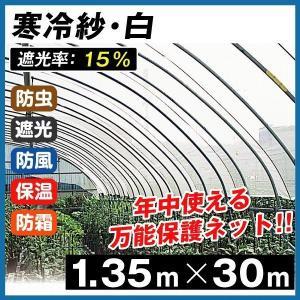 農業 防寒 寒冷紗・白 1.35m×30m 1巻1組|kokkaen