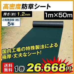 ●商品情報: 高密度加工で遮光率高く敷設下で光合成を抑制! 非常に丈夫で耐久性抜群! 表はきれいな緑...
