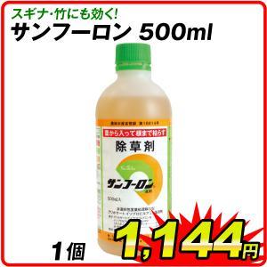 除草剤 サンフーロン 500ml 1本 液剤 ラウンドアップ ジェネリック農薬(同成分) グリホサート 除草 スギナ 竹 国華園|kokkaen