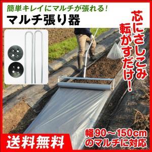 ●商品情報 マルチが簡単&キレイに張れる! ●サイズ 柄:約120cm、適応マルチ幅:90〜...