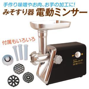 ≪代引不可≫みそすり器 電動ミンサー 1台|kokkaen