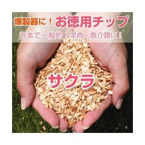 燻製用チップ・サクラ 1袋|kokkaen