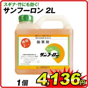 除草剤 サンフーロン 2L 1本 液剤 ラウンドアップ ジェネリック農薬(同成分) グリホサート 除草 スギナ 竹 国華園|kokkaen