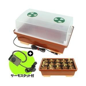 発芽育苗器 菜蒔期(さいじき)サーモ付 1台 加温用リキッドサーモ付 国華園|kokkaen