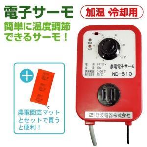 電子サーモ 農電電子サーモ 1台|kokkaen