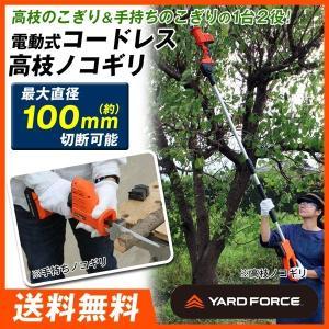 ノコギリ 電動式コードレス高枝ノコギリ 1台|kokkaen