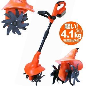 耕耘機 耕運機 耕うん機 YARD FORCE ヤードフォース ハイパワー充電式耕耘機 1台 家庭用 家庭菜園|kokkaen