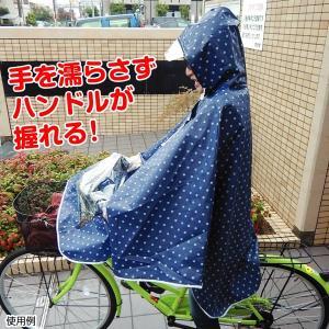 雨よけ レインポンチョ 1個|kokkaen