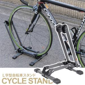 自転車スタンド L字形自転車スタンド 1個|kokkaen