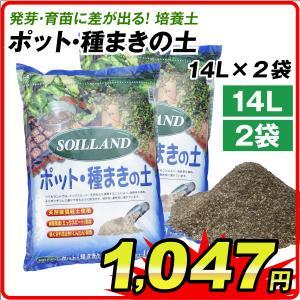 培養土 ポット・種まきの土 14L 2袋1組|kokkaen