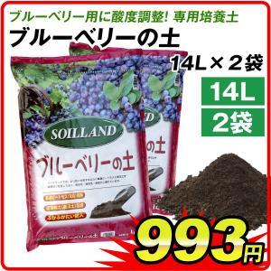 培養土 ブルーベリーの土 14L 2袋1組|kokkaen