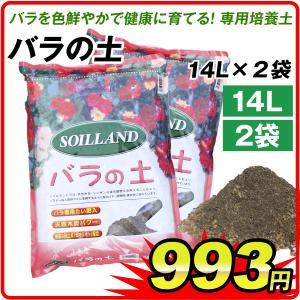 培養土 バラの土 14L 2袋1組 土 用土 バラ用|kokkaen