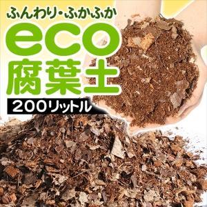 腐葉土 エコ腐葉土ミックス 200L 1袋 園芸土|kokkaen