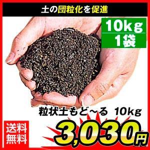 土壌改良 粒状土もど〜る 10kg 1袋|kokkaen