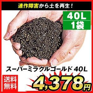 土壌改良 土壌改良剤 スーパーミラクルゴールド 40L 1袋|kokkaen