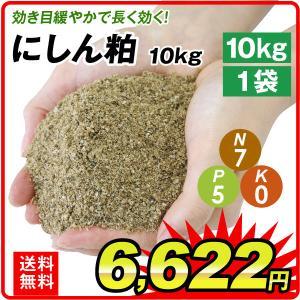 肥料 肥料 にしん粕 10kg 1袋|kokkaen