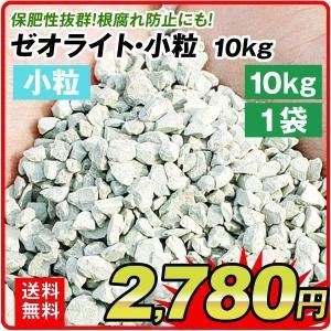土壌改良 ゼオライト 10kg 小粒 1袋|kokkaen