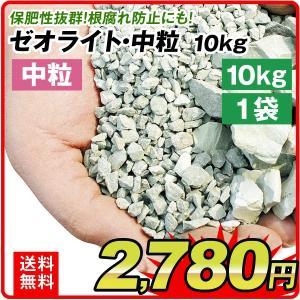 土壌改良 ゼオライト 10kg 中粒 1袋 kokkaen