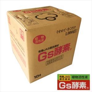 ≪代引不可≫植物活性液 Gs酵素10L 1箱 国華園|kokkaen