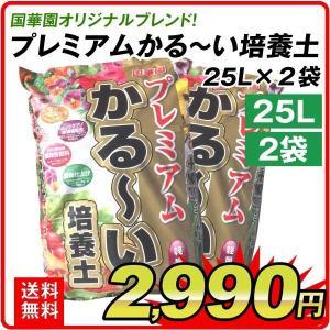 培養土 プレミアムかる〜い培養土 25L 2袋1組 園芸用土|kokkaen