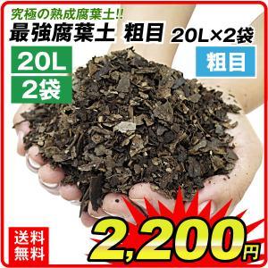 最強腐葉土 粗目 20L×2袋|kokkaen