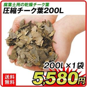 腐葉土 圧縮チーク葉 200L(腐葉土用) 1袋|kokkaen