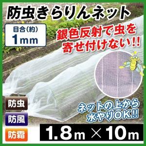 防虫ネット 防虫きらりんネット(1mm) 1.8m×10m 1枚1組|kokkaen