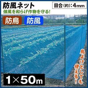 防風網 防風ネット 1×50m 1巻1組|kokkaen