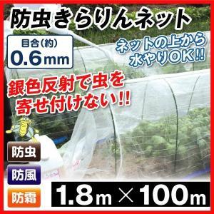 防虫ネット 防虫きらりんネット(0.6mm) 1.8m×100m 1巻1組|kokkaen