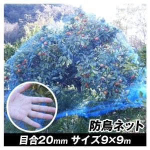 防鳥 鳥よけ 防鳥ネット すっぽり果樹用バードネット 9m×9m|kokkaen