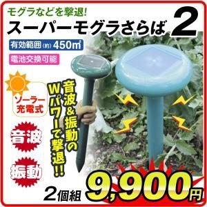 モグラ音波撃退器 モグラよけ スーパーモグラさらば2(ソーラー式) 2個1組|kokkaen