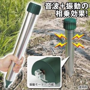 モグラ音波撃退器 モグラよけ スーパーモグラアウェイ(乾電池式) 8個1組|kokkaen