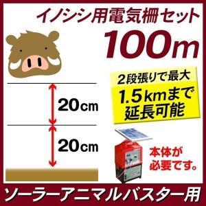 電気柵 動物よけ 猪用電気柵セット100m 1組 ≪代引不可≫ 害獣対策 獣害|kokkaen