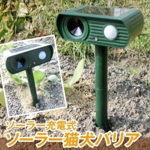 猫犬よけ 防獣 超音波 ソーラー猫犬バリア 1個1組|kokkaen