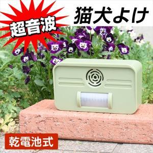 動物よけ 超音波 猫犬リジェクター(乾電池式) 2個1組|kokkaen