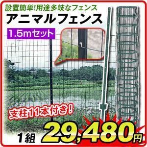 防獣フェンス 動物よけ アニマルフェンス1.5mセット 1組 ≪代引不可≫ 害獣対策 獣害 国華園|kokkaen