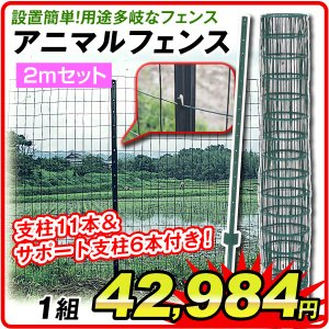防獣フェンス 動物よけ アニマルフェンス2mセット 1組 ≪代引不可≫ 害獣対策 獣害|kokkaen