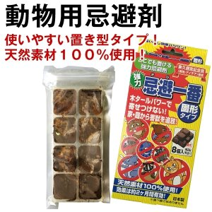 忌避剤 防獣 動物よけ 置き型 忌避一番固形タイプ 1箱 獣害対策 害獣 国華園|kokkaen