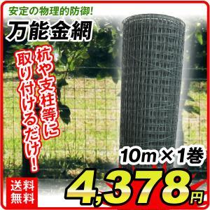 動物よけ 防獣 アニマルフェンス 万能金網10m 1巻 害獣対策 獣害 国華園|kokkaen