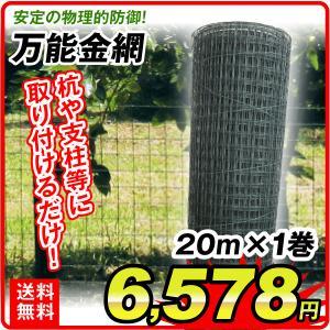 動物よけ 防獣 アニマルフェンス 万能金網20m 1巻 害獣対策 獣害 国華園|kokkaen