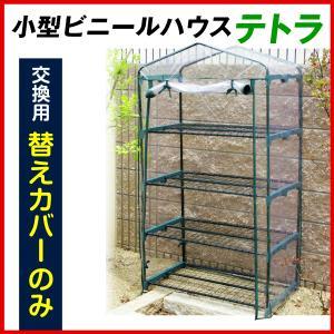 ビニール 温室  小型ビニールハウス テトラ用 替カバー 1枚|kokkaen