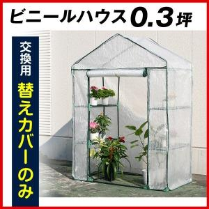 ビニール 温室 ビニールハウス 0.3坪用 替カバー 1枚|kokkaen