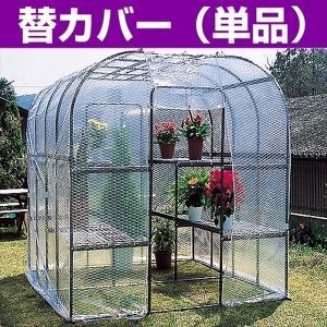 ビニール 温室  ビニールハウス 1坪用 替カバー 1枚|kokkaen